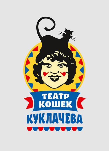 Ребрендинг Театра Кошек Куклачева